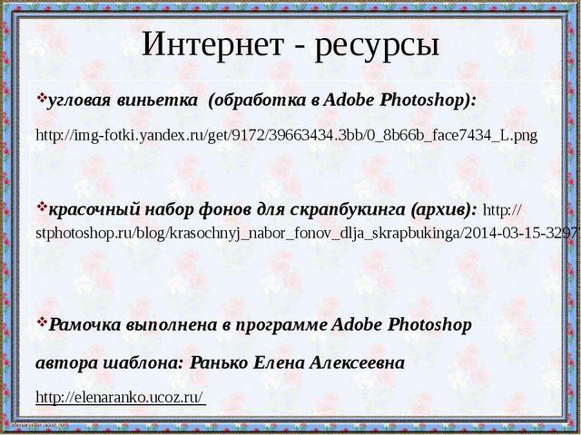 Интернет - ресурсы угловая виньетка (обработка в Adobe Photoshop): http://img...