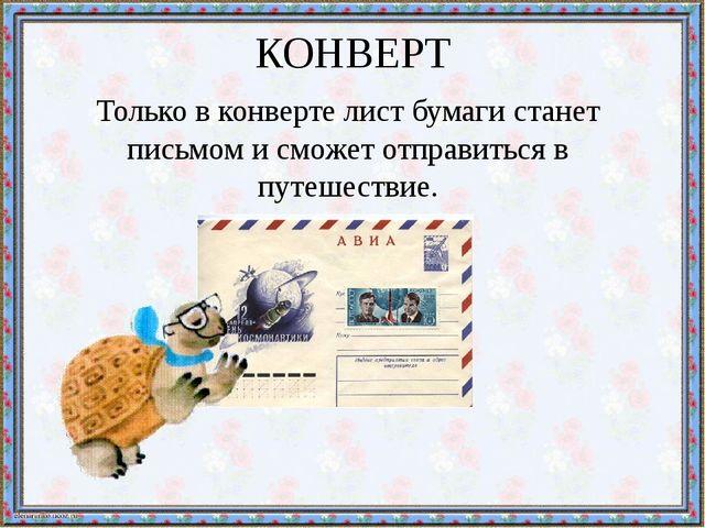 КОНВЕРТ Только в конверте лист бумаги станет письмом и сможет отправиться в п...