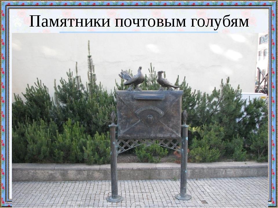 Памятники почтовым голубям