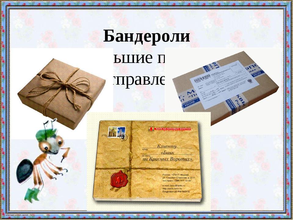 Бандероли небольшие почтовые отправления.