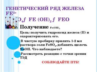 ГЕНЕТИЧЕСКИЙ РЯД ЖЕЛЕЗА FЕ2+ FЕSО4→ FЕ (ОН)2 → FЕО Получение Fе(ОН)2 Цель: по