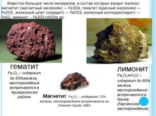 гематит Fe2O3 – содержит до 65%железа, месторождения встречаются в Криворожск