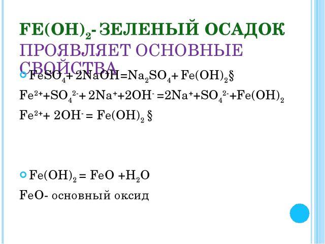 FЕ(ОН)2- ЗЕЛЕНЫЙ ОСАДОК ПРОЯВЛЯЕТ ОСНОВНЫЕ СВОЙСТВА FеSО4+ 2NaOH=Na2SО4+ Fе(...
