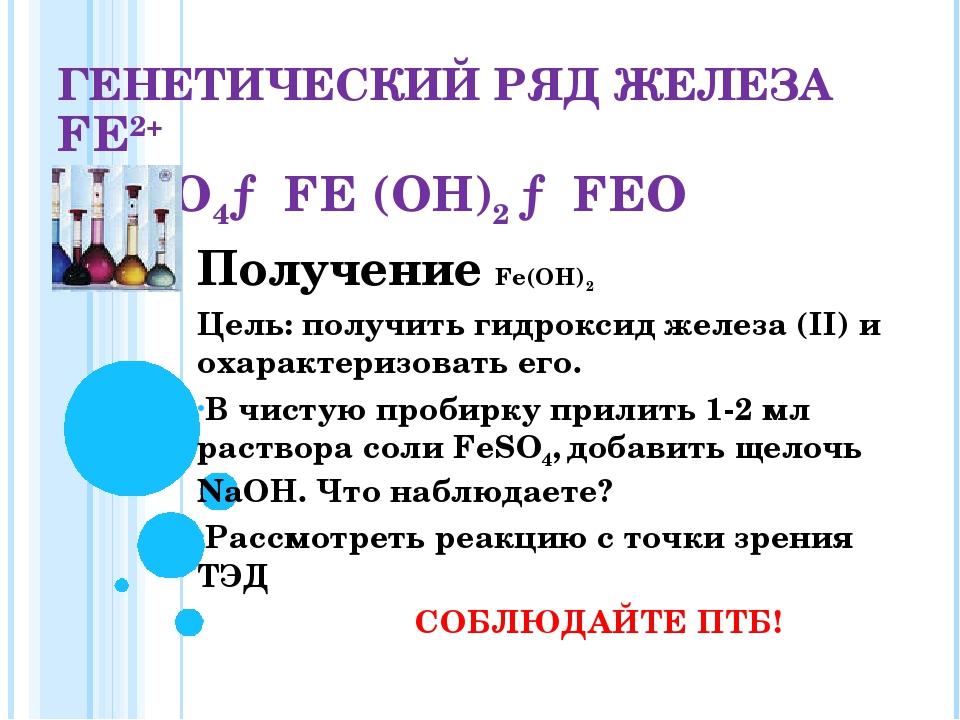 ГЕНЕТИЧЕСКИЙ РЯД ЖЕЛЕЗА FЕ2+ FЕSО4→ FЕ (ОН)2 → FЕО Получение Fе(ОН)2 Цель: по...