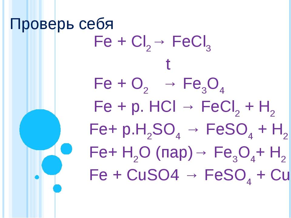 Fe + Cl2→ FeCl3 t Fe + O2 → Fe3O4 Fe + р. HCl → FeCl2 + H2 Fe+ р.H2SO4 → FeS...