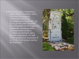 Композитор умер от брюшного тифа в Вене 19 ноября 1828 г. Согласно последнему