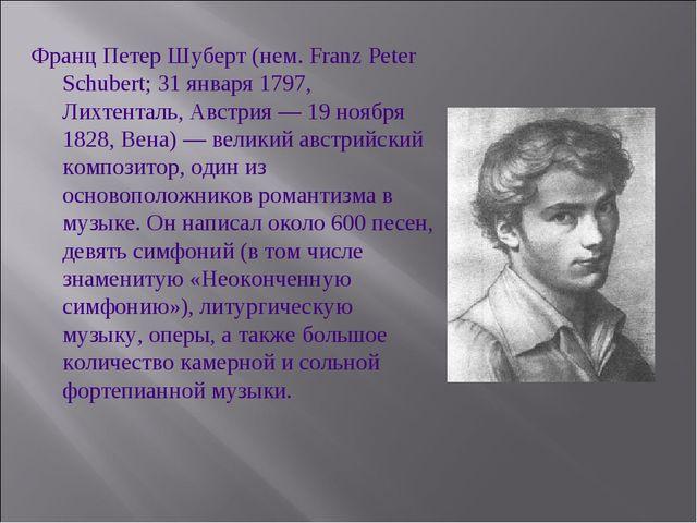 Франц Петер Шуберт (нем. Franz Peter Schubert; 31 января 1797, Лихтенталь, Ав...