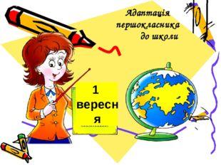 Адаптація першокласника до школи 1 вересня