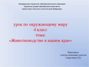 Муниципальное бюджетное общеобразовательное учреждение Ершовская средняя обще