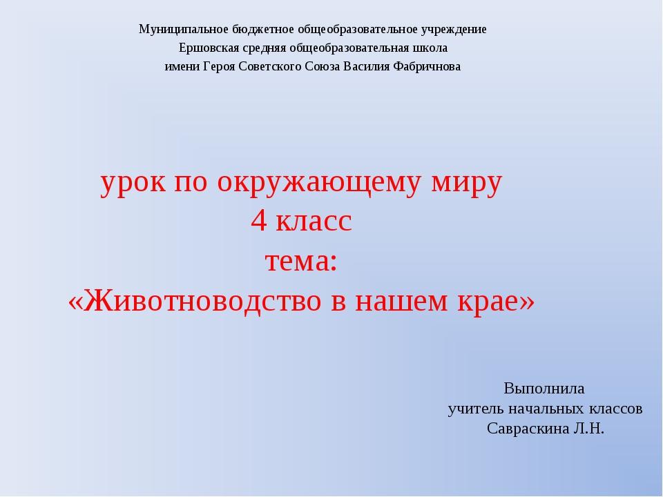 Муниципальное бюджетное общеобразовательное учреждение Ершовская средняя обще...