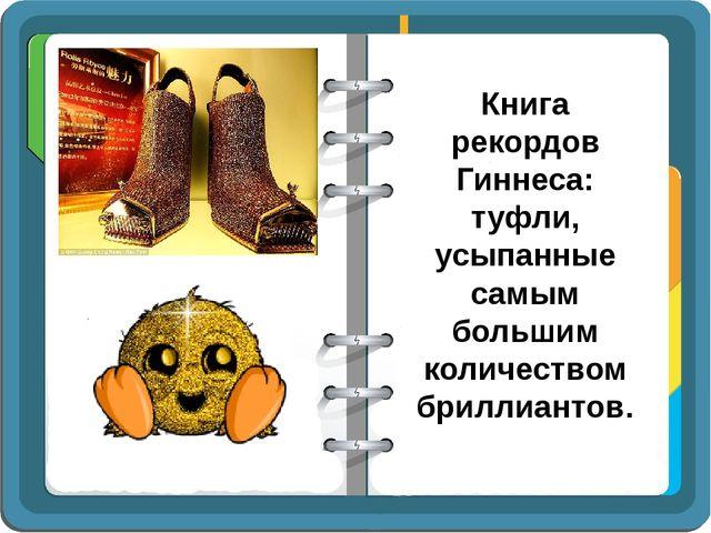 Книга рекордов Гиннеса: туфли, усыпанные самым большим количеством бриллиантов.