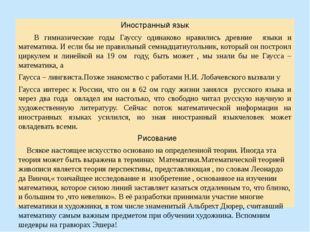 Иностранный язык В гимназические годы Гауссу одинаково нравились древние язык