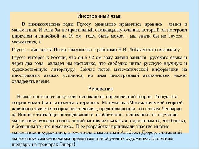 Иностранный язык В гимназические годы Гауссу одинаково нравились древние язык...