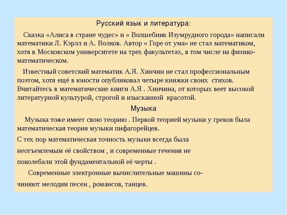 Русский язык и литература: Сказка «Алиса в стране чудес» и « Волшебник Изумру...