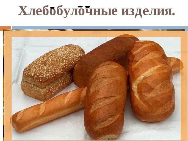 Хлебобулочные изделия.