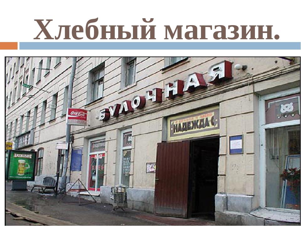 Хлебный магазин.