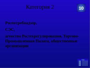 Категория 2 Роспотребнадзор, СЭС, агенство Ростехрегулирования, Торгово-Промы