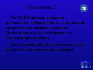 Категория 3 б) оферты 20 Категория Ваш ответ