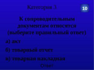 Категория 3 Назовите основополагающие характеристики товаров как объектов тов