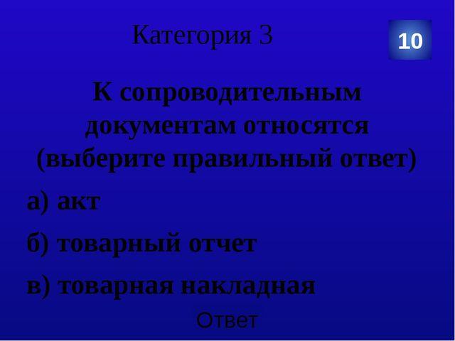 Категория 3 Назовите основополагающие характеристики товаров как объектов тов...