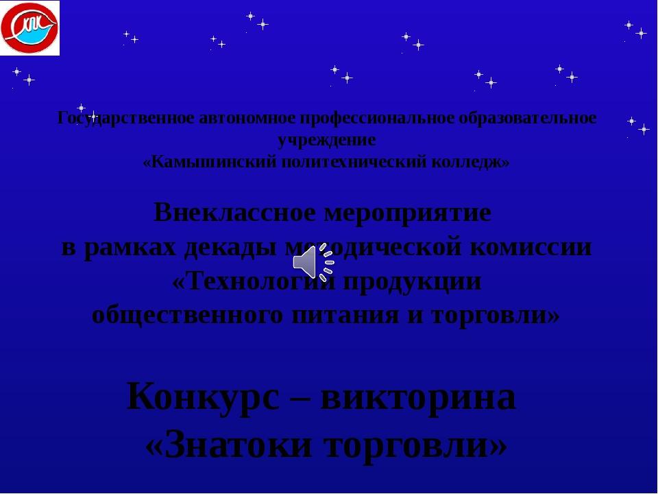 Государственное автономное профессиональное образовательное учреждение «Камыш...