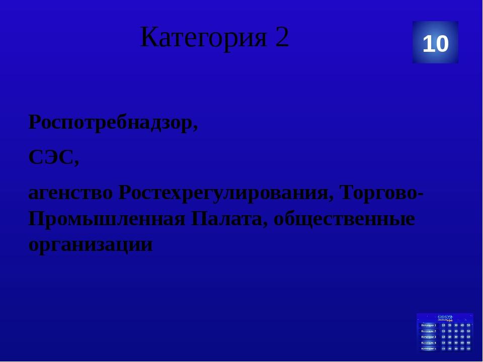 Категория 2 Роспотребнадзор, СЭС, агенство Ростехрегулирования, Торгово-Промы...