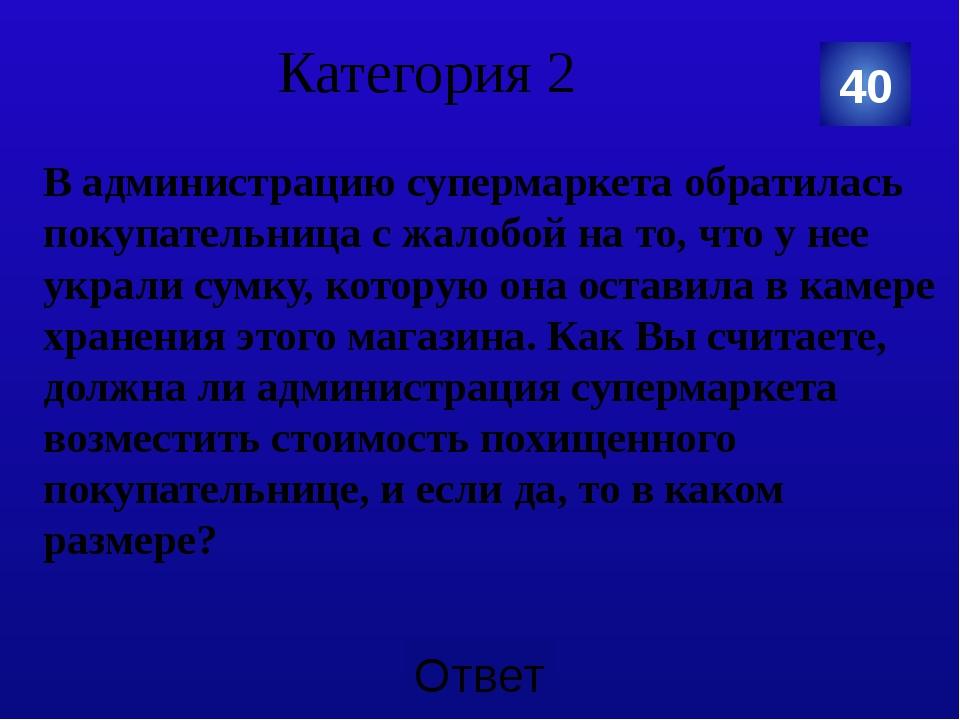 Категория 3 в) товарная накладная 10 Категория Ваш ответ