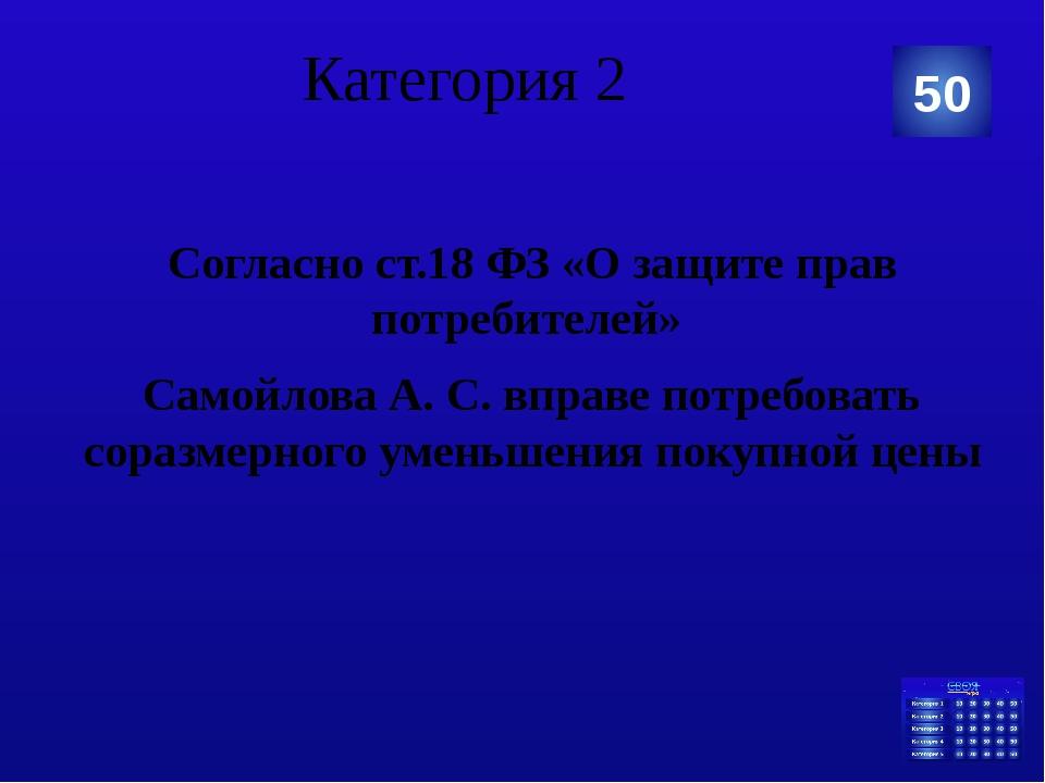 Категория 3 сертификат 40 Категория Ваш ответ
