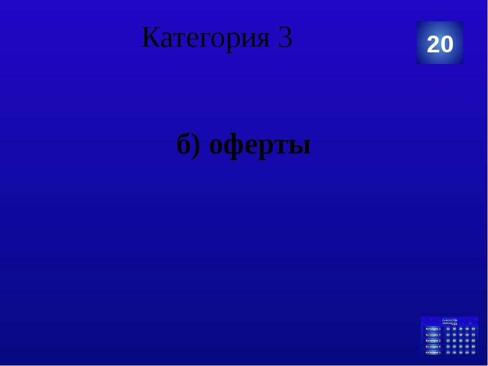 Категория 4 10 е) товарооборот на 1 кв. м. торговой площади Категория Ваш ответ