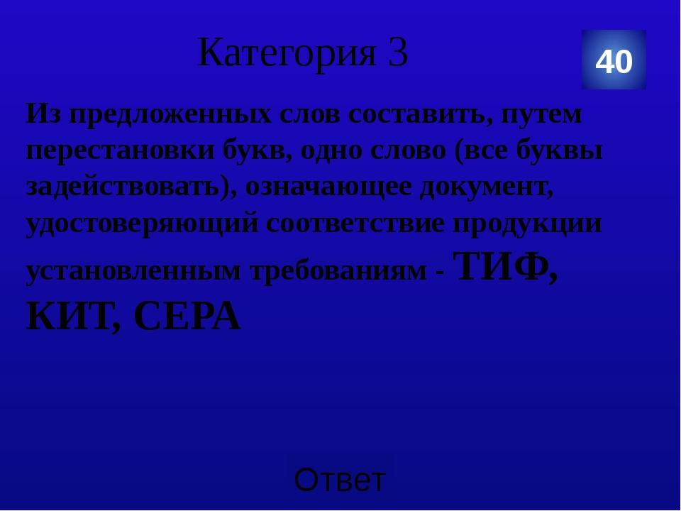 Категория 4 Это товарные потери, обусловленные физико-химическими свойствами...