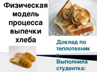 Доклад по теплотехнике Выполнила студентка: Надежда Горбачёва 26 группа Фи