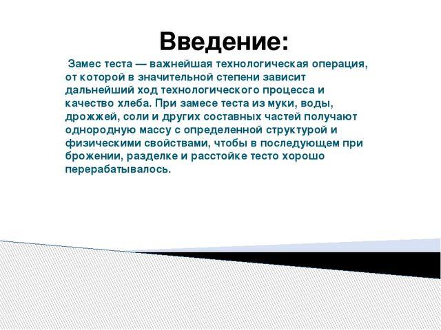 Введение: Замес теста — важнейшая технологическая операция, от которой в знач...