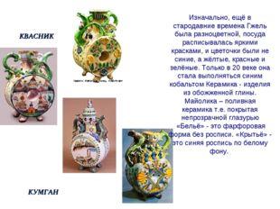 КВАСНИК КУМГАН Изначально, ещё в стародавние времена Гжель была разноцветной,