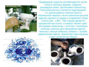Фарфоровые изделия изготавливаются путем литья в гипсовых формах. Изделия, пр