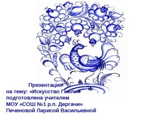Презентация на тему: «Искусство Гжели» подготовлена учителем МОУ «СОШ №1 р.п