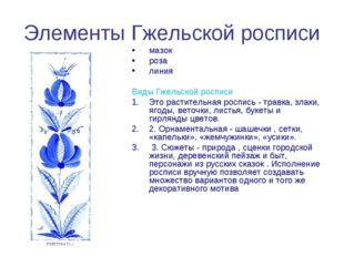 Элементы Гжельской росписи мазок роза линия Виды Гжельской росписи Это растит