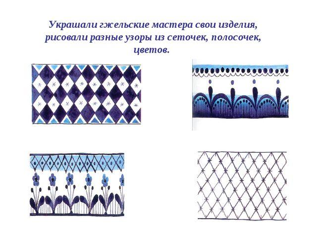 Украшали гжельские мастера свои изделия, рисовали разные узоры из сеточек, по...