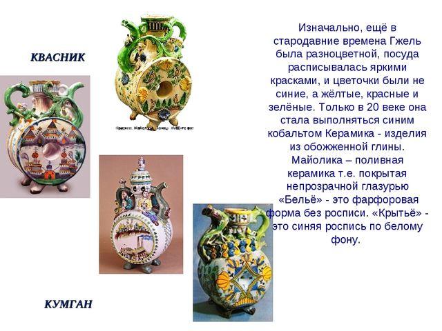 КВАСНИК КУМГАН Изначально, ещё в стародавние времена Гжель была разноцветной,...