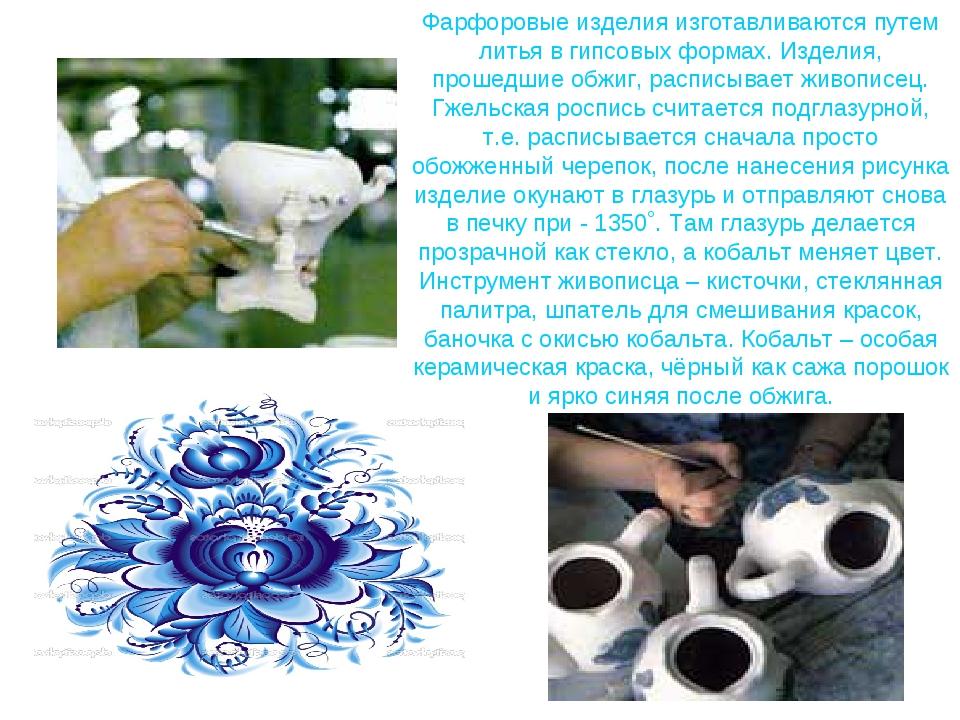 Фарфоровые изделия изготавливаются путем литья в гипсовых формах. Изделия, пр...