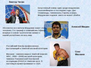 Абсолютно все жители Мордовии знают этого человека. Его триумф в олимпийских