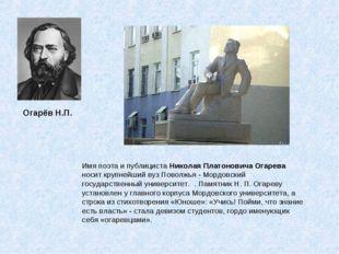 Имя поэта и публициста Николая Платоновича Огарева носит крупнейший вуз Повол