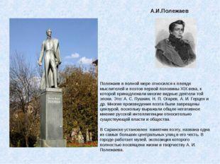 А.И.Полежаев Полежаев в полной мере относился к плеяде мыслителей и поэтов пе