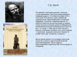 Российский и советский художник, скульптор Степан Дмитриевич Эрьзя (настоящая