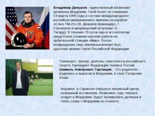 Владимир Дежуров - единственный космонавт уроженец Мордовии. Свой полет он со