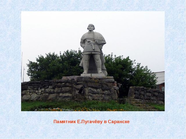 Памятник Е.Пугачёву в Саранске