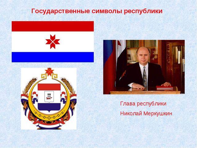 Государственные символы республики Глава республики Николай Меркушкин