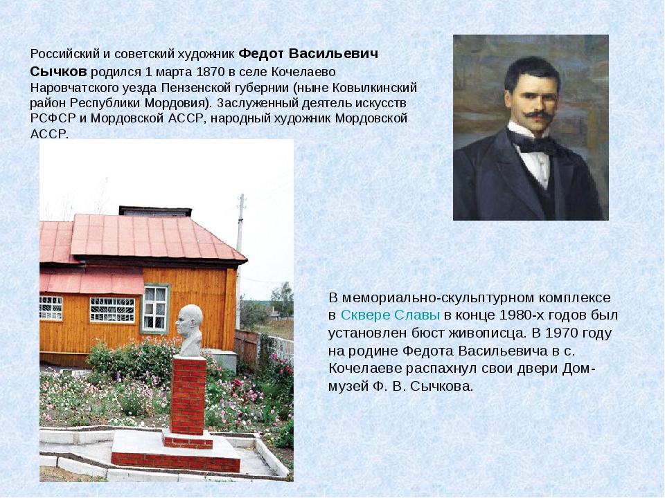 Российский и советский художник Федот Васильевич Сычков родился 1 марта 1870...