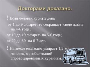! Если человек курит в день от 1 до 9 сигарет, то сокращает свою жизнь на 4-6