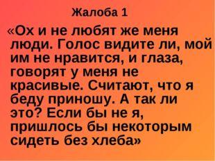 «Ох и не любят же меня люди. Голос видите ли, мой им не нравится, и глаза, г
