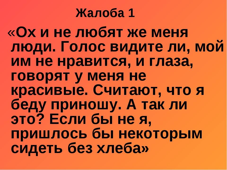 «Ох и не любят же меня люди. Голос видите ли, мой им не нравится, и глаза, г...